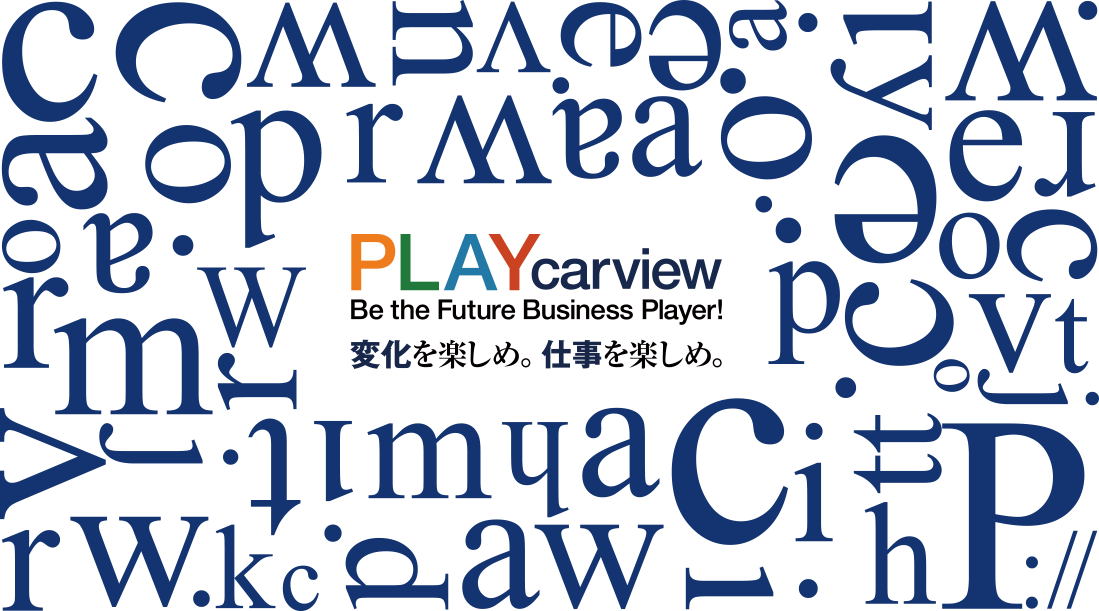 PLAY carview Be the Future Business Player! 変化を楽しめ。仕事を楽しめ。